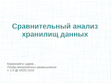 ADD, October 2010: Analysis Data Storage v1 (Russian Language)